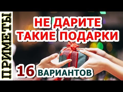 Никогда не дарите такие ПОДАРКИ 😡ТОП 16 плохих подарков 👵 Народные приметы