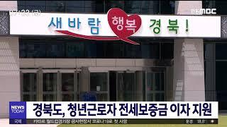 경북도, 청년근로자 전세보증금 이자 지원 / 안동MBC