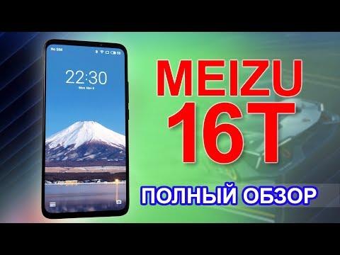 Полный обзор Meizu 16T -  зачем брать этот смартфон