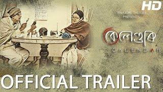 CALENDAR | OFFICIAL TRAILER | MALAYA GOSWAMI | ARUN NATH | GUNJAN BHARDWAJ