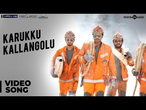 Karukku Kallangolu Song Lyrics From Neruppuda