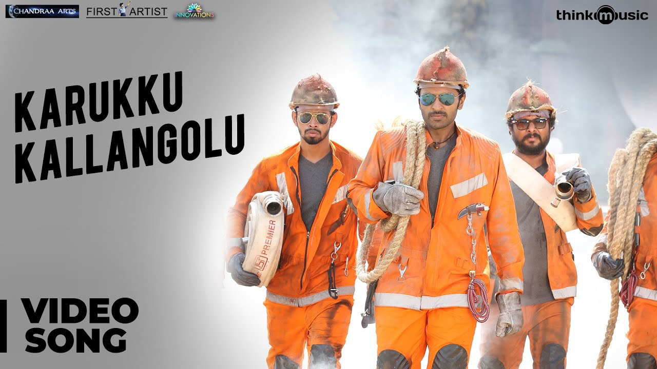 Neruppuda Songs   Karukku Kallangolu Video Song   Vikram Prabhu, Nikki Galrani   Sean Roldan