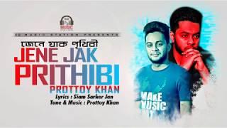 Jene Jakh Prithibi Prottoy Khan Mp3 Song Download