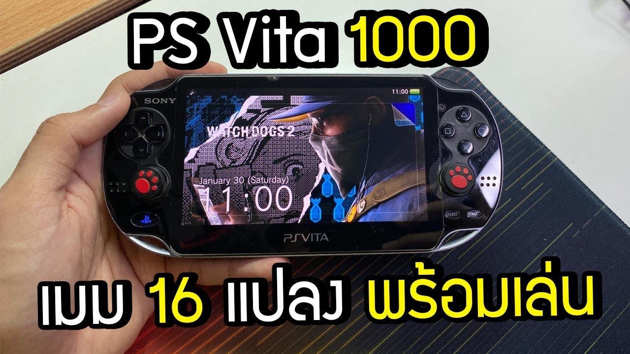 [ขาย]PS Vita 1000 แปลงแล้ว เมมแท้ 16 Gb อุปกรณ์แท้ จอ OLED ภาพสวยมาก [JBOsXTech]