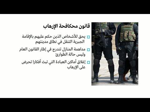 ما هو قانون مكافحة الإرهاب؟  - نشر قبل 4 ساعة