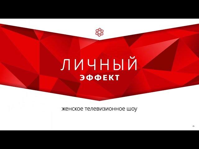 ЛИЧНЫЙ ЭФФЕКТ 15.05.19