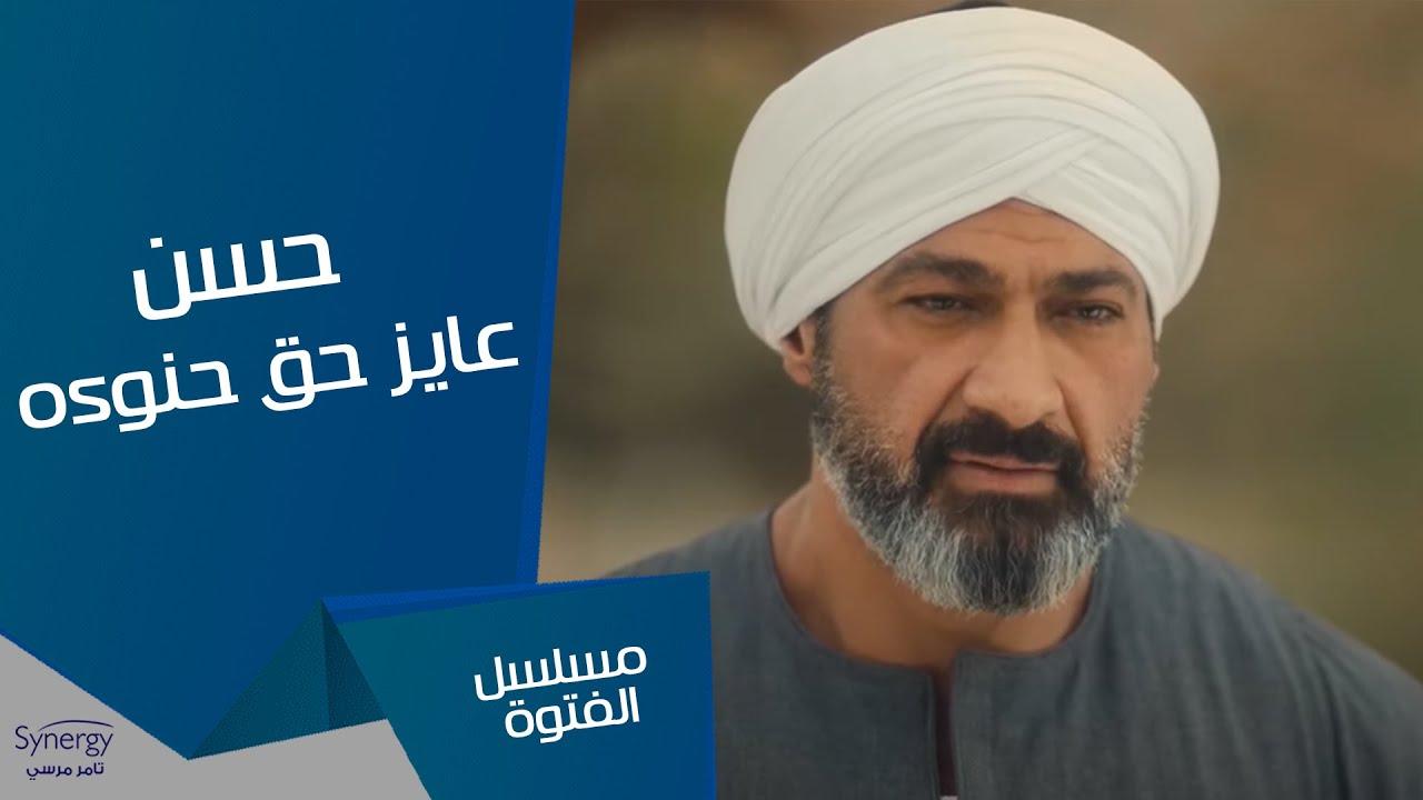 حسن مش ناوي يسيب حق حنوءه #الفتوة
