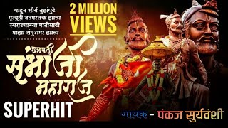 #भगवे_आमचे_रक्त_आम्ही_शिवरायांचे_भक्त | Bhagve amche rakt aamhi shivrayanche bhakt full song
