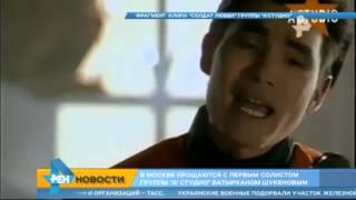 Звезды шоу бизнеса прощаются с Батырханом Шукеновым