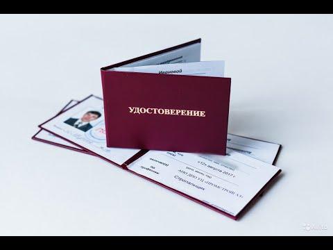 Удостоверения, корочки официально в Кирове.