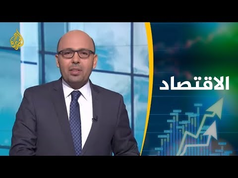 النشرة الاقتصادية الأولى 2019/6/17 ??  - 15:54-2019 / 6 / 17