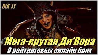 Mortal Kombat 11 - Крутая Ди'Вора в рейтинговых онлайн боях / D'Vorah Online Ranked Matches MK 11