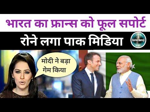 Bharat Ne Diya France Ko Full Support   Pakistan media on india   Gulve Guruji