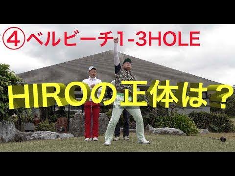 【ゴルフ動画】HIROの正体は?【④ベルビーチ1-3】