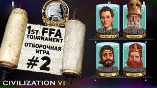2 отборочная игра – 1st 5cents FFA турнир #Civilization6 | VI