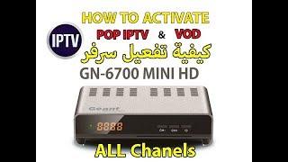 كيفية تفعيل سرفر Comment activer le serveur POP IPTV et VOD de Géant 6700 MINI HD
