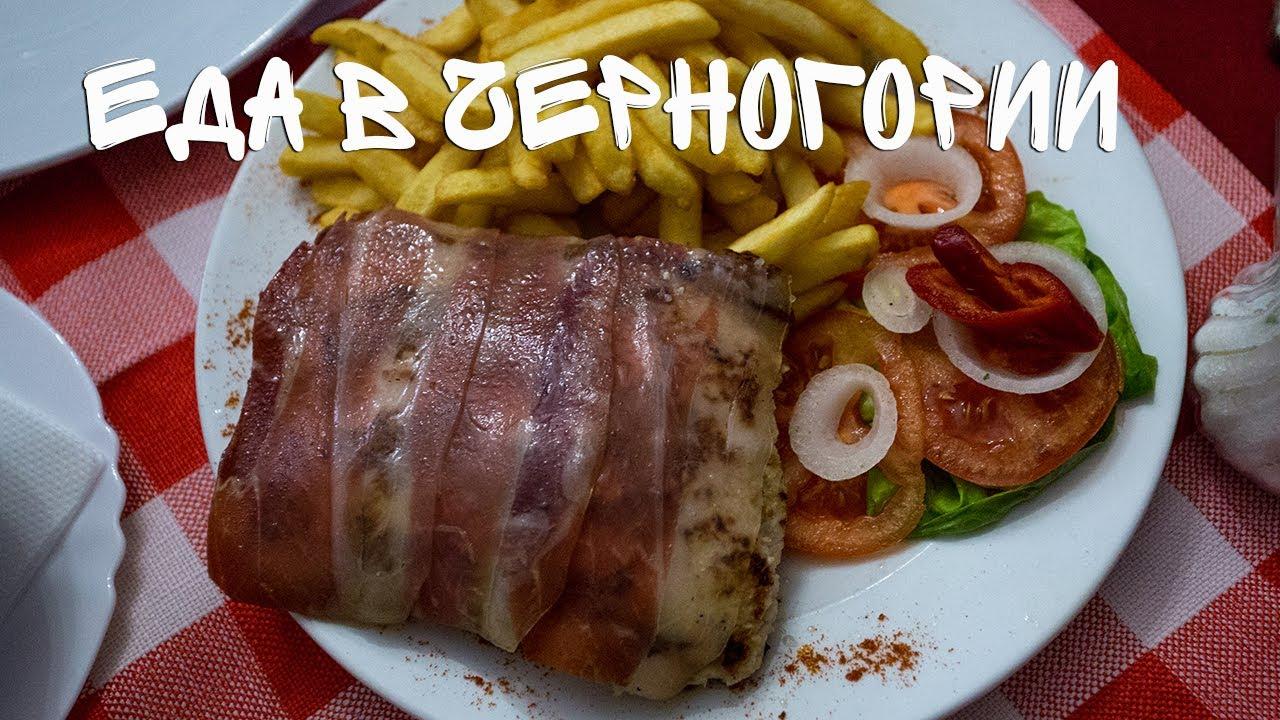 Еда в Черногории. Эти блюда не ели даже те, кто там живет (русские)