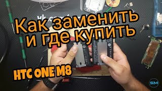 Замена батарейки HTC ONE M8 /  HTC ONE M8 battery replacement