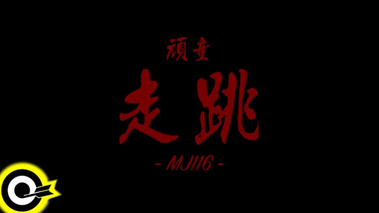 頑童MJ116【走跳】Official Music Video #1