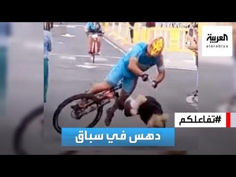 تفاعلكم : مقطع مرعب! دراج يدهس امرأة قبل خط نهاية سباق  - نشر قبل 13 ساعة