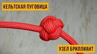«Кельтская Пуговица» или узел «Бриллиант» (Celtic Button Knot).