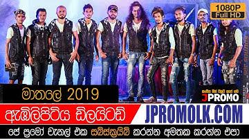 Embilipitiya Delighted Matale 2019 | J Promo Live Stream Now