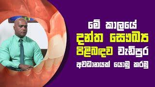 මේ කාලයේ දන්ත සෞඛ්ය පිළිබඳව වැඩිපුර අවධානයක් යොමු කරමු   Piyum Vila   01 - 07 - 2021   SiyathaTV Thumbnail