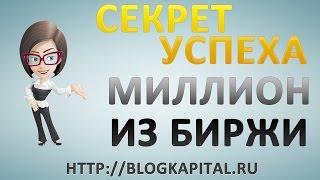 Работа на московской бирже отзывы. Торговля на бирже и курсы трейдеров