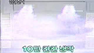 1994 삼성바이오냉장고 5계절