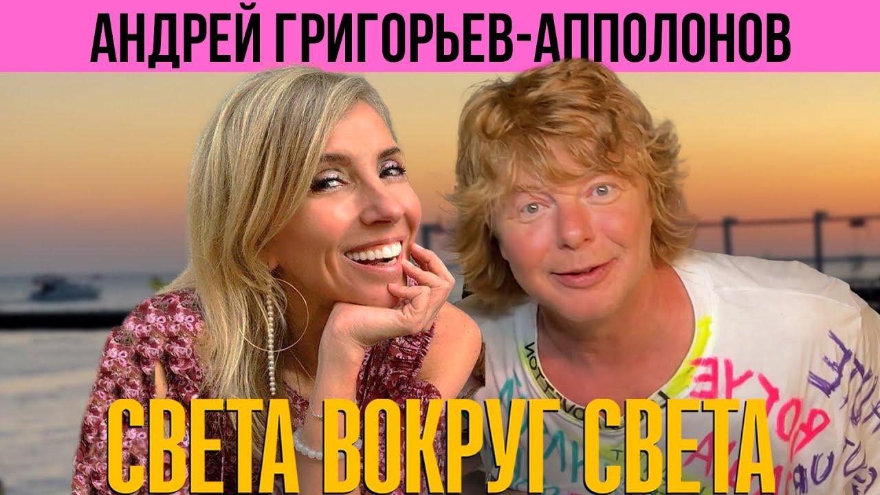 Андрей Григорьев-Апполонов: первый секс, дружба с бывшими, роль Ветлицкой в судьбе «Иванушек»