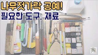 [마즐래] 나무젓가락 공예 초보들을 위한, 필요한 도구…