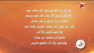 أداب و أحكام الصيام في رمضان- الخميس 17 مايو 2018