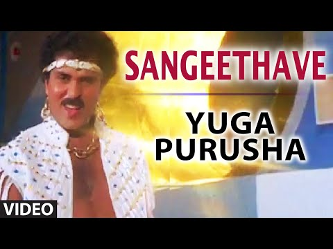 Sangeethave Video Song || Yuga Purusha || S.P. Balasubrahmanyam