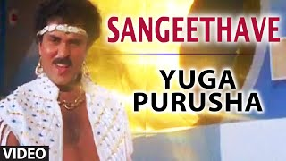 Sangeethave Video Song || Yuga Purusha || S.P. Balasubrahmanyam