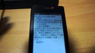 2014年7月20日 大雨による警戒情報(エリアメール)受信の様子 thumbnail