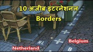 [Hindi] 10 STRANGE INTERNATIONAL BORDERS दुनिया के 10 सबसे अजीब इंटरनेशनल बॉर्डर