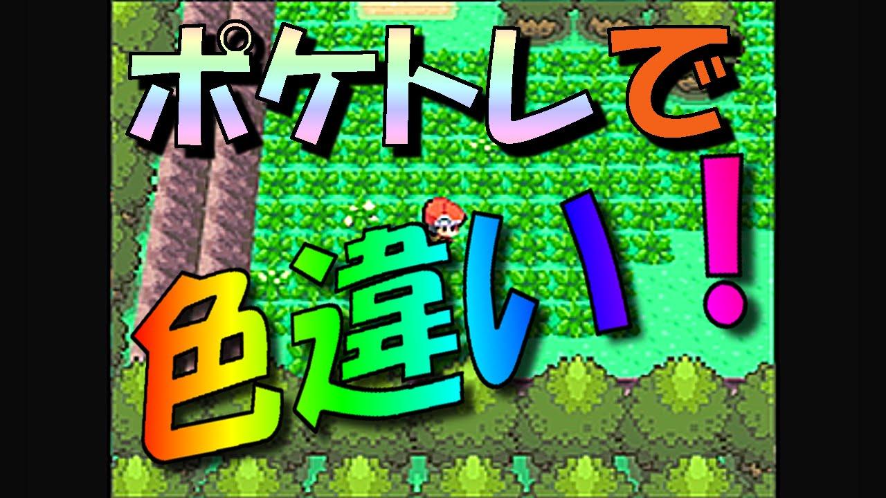 ポケットモンスター ダイヤ・パール]ポケトレで色違いget!part1