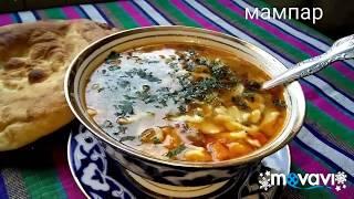 ТОПОВЫЙ СУП МАМПАР Mampar #уйгурскаякухня #Soup #MAMPAR#клецки#рецепт #вкусняшки #суп#вкусняшечки