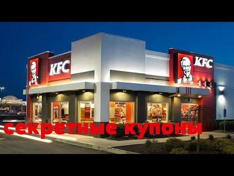 ВСЕ ДЕЙСТВУЮЩИЕ КУПОНЫ KFC 2020 + 3 СЕКРЕТНЫХ КУПОНА