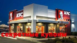 ВСЕ ДЕЙСТВУЮЩИЕ КУПОНЫ KFC 2020 + 3 СЕКРЕТНЫХ КУПОНА cмотреть видео онлайн бесплатно в высоком качестве - HDVIDEO