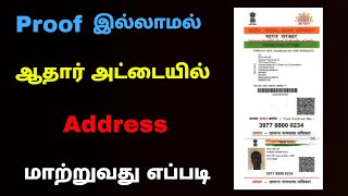 how to change aadhar card address without proof   aadhar card address change online   Tricky world
