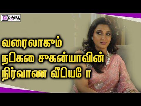 வைரலாகும் நடிகை சுகன்யாவின் நிர்வாண வீடியோ    Actress Sukanya Caught On Camera Leaked Video
