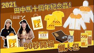 《官方宣傳》2021台灣米倉田中馬拉松|90秒開箱十週年紀念品