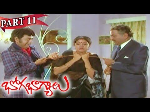 Bhoga Bhagyalu Telugu  || Krishna, Sridevi, Gummadi, Mohan Babu || Part 11/11