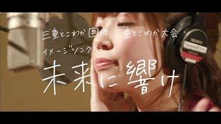 2021年に開催する三重とこわか国体・三重とこわか大会イメージソング「未来に響け」を歌う野田愛実(のだえみ)さんの歌唱動画です。