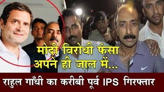 Rahul Gandhi का करीबी मोदी विरोधी पूर्व IPS Sanjiv Bhatt गिरफ्तार ! फंसा अपने ही जाल में