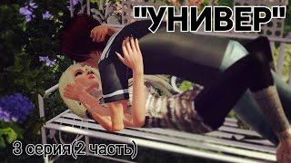 """""""Универ"""" 3 серия(2 часть)  The Sims 3 Machinima """
