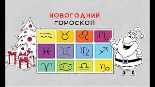 СУПЕР-ПРИКОЛ! С Новым годом - 2017. Прикольная нарезка.