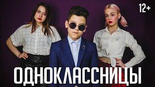 KO$HKIN$ BROTHER$ - ОДНОКЛАССНИЦЫ (премьера клипа)