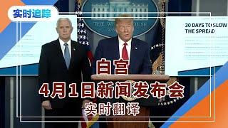 白宫4月1日新闻发布会  2020.04.01